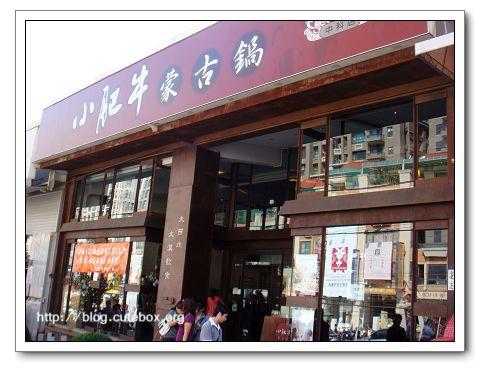 小肥牛蒙古鍋 (中科店)
