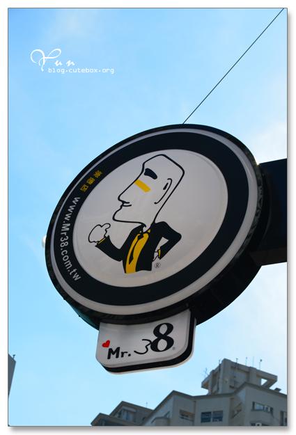 Mr.38 崇德店