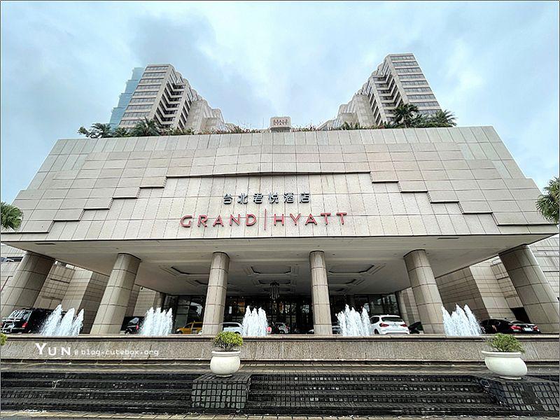 住宿推薦台北君悅酒店
